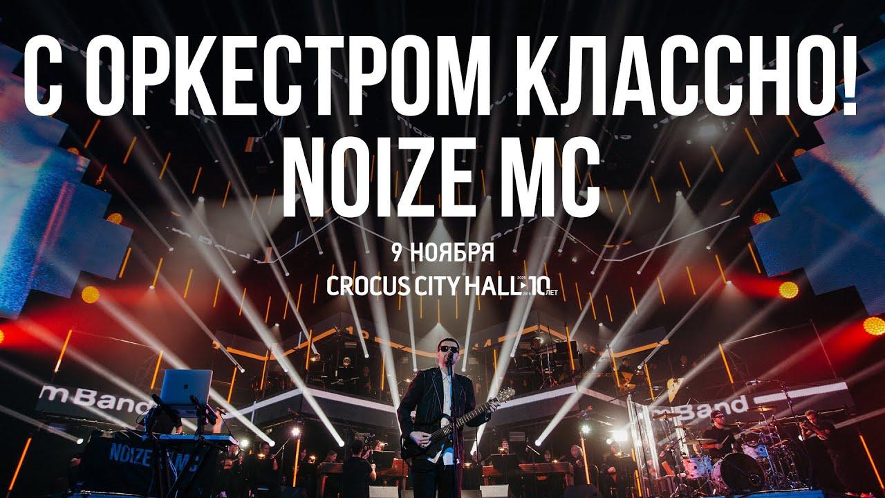 Download Noize MC — С оркестром классно! Crocus City Hall 09.11.2019