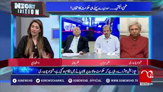 Night Edition - MQM-P's Farooq Sattar demands for intra-party elections - 12 Oct 2018 - 92NewsHDUK