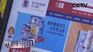 [中国新闻] 跨境电商助力进博参展企业开拓中国市场   CCTV中文国际