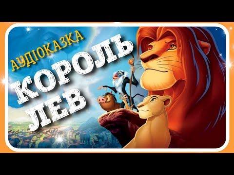 #КОРОЛЬ_ЛЕВ 🦁 українською мовою [#АУДІОКАЗКА]