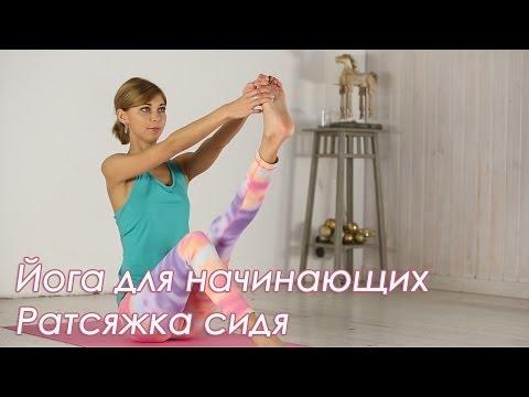 йога для начинающих видеоурок