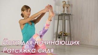 Йога для начинающих. Видео урок. Упражнения для растяжки(В этом видео мы рассмотрим очень простые упражнения из положения сидя на укрепление тазобедренных суставо..., 2014-01-08T12:58:52.000Z)