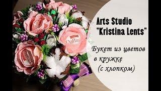 Мастер-класс. Букет цветов в кружке (с хлопком). Свит-дизайн. Цветы из гофрированной бумаги.