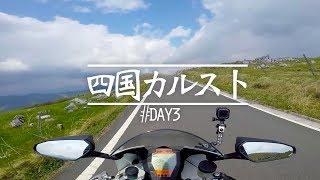 【2018 四国九州ツーリング】#DAY3 UFOライン~四国カルスト~八幡浜港【KTM 1190 RC8】