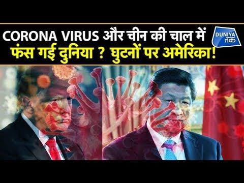 CORONA VIRUS और