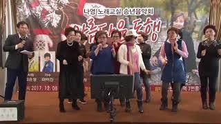 2017 나영 노래교실 송년회 이남순님