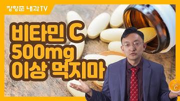 제34강:비타민C 500mg이상 먹을 필요없다