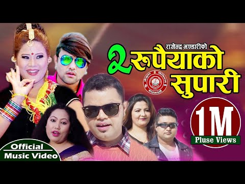 New Lok Dohori Song 2075/2018 || २ रुपैयाको सुपारी || Rajendra Bhandari & Radhika Hamal Ft. Rina