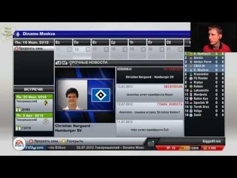 Смотреть Fifa 13 (Карьера за Динамо Москва) 1 серия онлайн