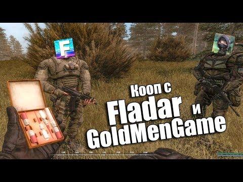 КООП в S.T.A.L.K.E.R. с Fladar и GoldMenGame