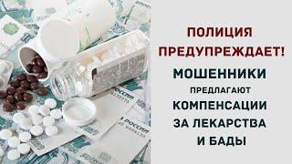 Компенсация за лекарства и БАДы: жительница Энгельса потеряла 120 тысяч рублей