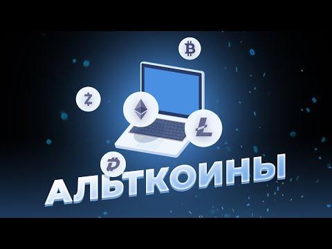 Альткоины. Эфириум. Какую криптовалюту майнить?