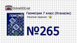 Задание № 265 — Геометрия 7 класс (Атанасян)