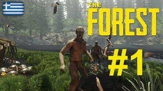 Πρώτη μέρα στο δάσος! Θέλουμε καταφύγιο. Παίζουμε The Forest Multiplayer [1]