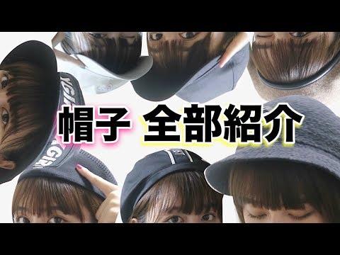 【初公開】りかりこが持っている帽子全部紹介!!