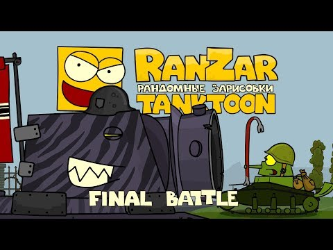 Tanktoon: Final Battle. Ranzar