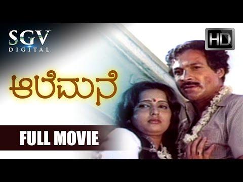 Kannada Movies Full | Alemane Kannada Full Movie | Kannada Movies | Suresh Heblikar, Mohan Kumar