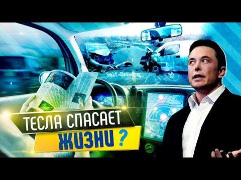 Автопилот Тесла отвез в больницу человека без сознания!