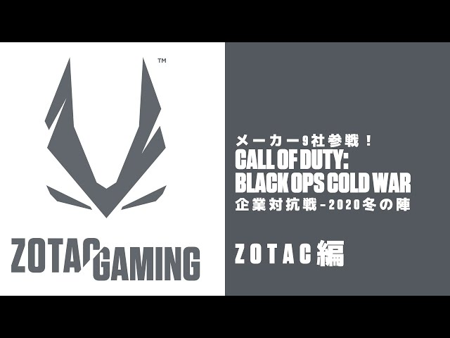 ZOTAC TV 特別回 「Call of Duty Black Ops Cold War 企業対抗戦 -2020冬の陣-」