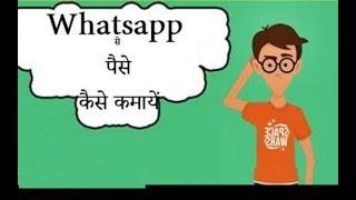 व्हाट्सएप से पैसे कमाएं   how to make money on whatsapp group