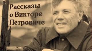 Рассказы о Викторе Петровиче. 1 серия. (фильм Виктора Правдюка)