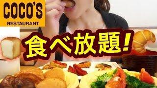【食べ放題】ココスの朝食バイキング(680円)にチャレンジ!超満腹!限界まで食べてきました。【スイーツちゃんねるあんみつの朝食】