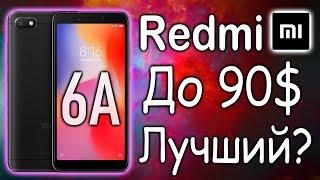 Подробный обзор Xiaomi Redmi 6A 2/32Gb.