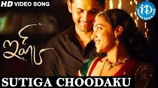 Sutiga Choodaku Video Song   Ishq Movie Songs   Nithin, Nithya Menon   Anup Rubens