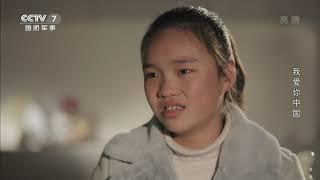 《国防故事》 20200117 我爱你中国 雪域雄鹰·周宇锋|军迷天下