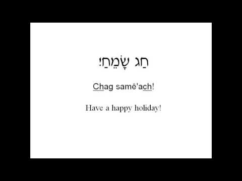 Learn hebrew phrases greetings farewells salutations youtube m4hsunfo