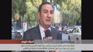 مواطنو كردستان يأملون ان تسفر زيارة بارزاني لبغداد عن حلول للمشاكل العالقة والازمة المالية