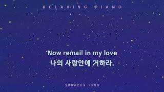 [묵상] '나의 사랑안에 거하라' 피아노 PIANO/Now remain in my love.