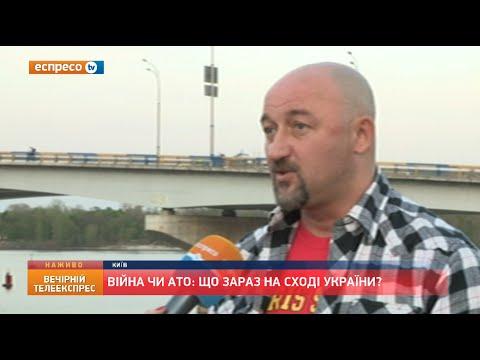 Війна чи АТО: Що зараз на сході України
