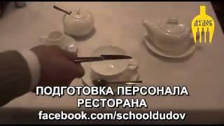 Григорий Дудов обучение официантов выпуск №14 Подача чая индивидуально для гостя