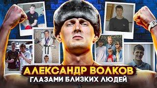 Будущий чемпион UFC. АЛЕКСАНДР ВОЛКОВ – портрет бойца глазами близких