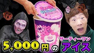 サーティーワンアイスクリームで5,000円のモンスターアイス買ったらデカすぎた。。。