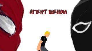 Агент Веном (Полнометражный мультфильм) Рисуем мультфильмы 2