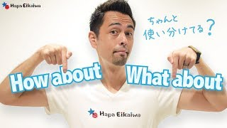 「How about」と「What about」の違い【#146】