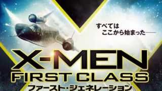 X-MEN総選挙1位は『ファースト・ジェネレーション』!『フューチャー&パスト』と2本立てで再上映決定