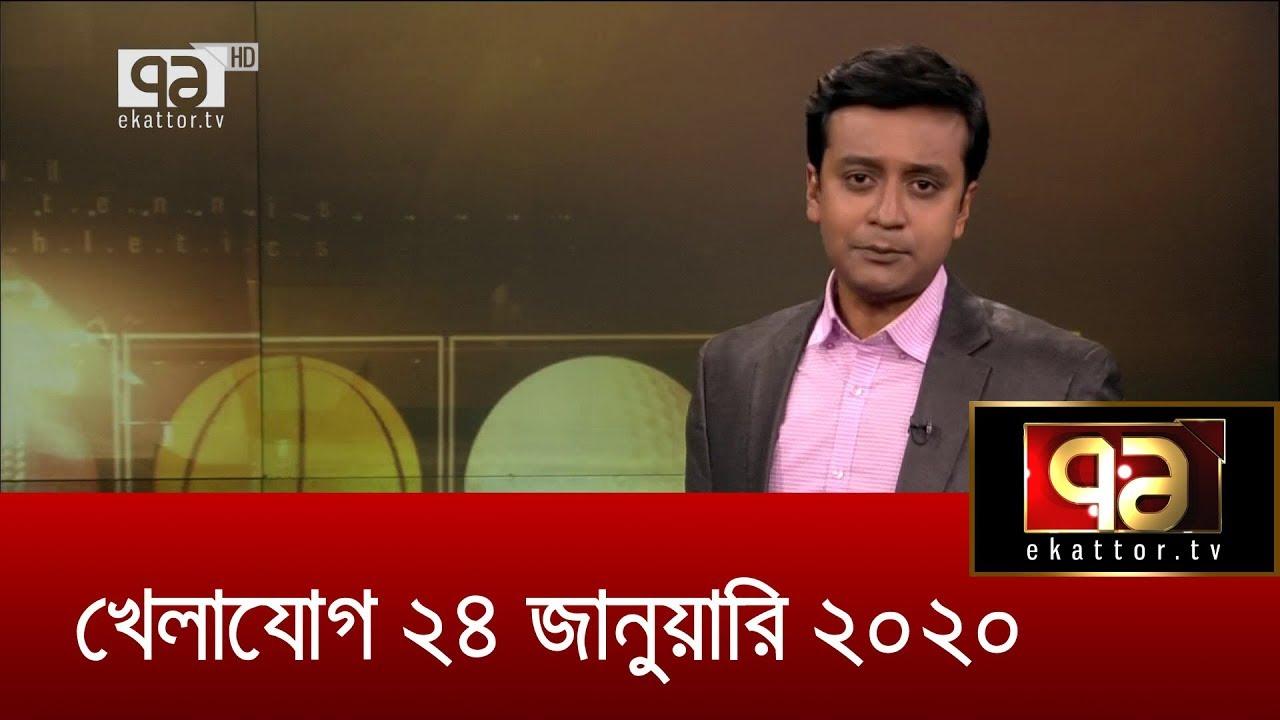 খেলাযোগ ২৪ জানুয়ারি ২০২০ (বিশেষ অংশ) | Cricket | BAN vs PAk | Khelajog 24.01.2020 | Ekattor TV