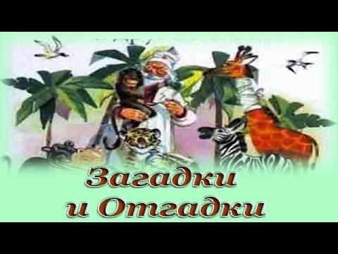 Загадки и Отгадки - Аудио сказка для детей (Корней Чуковский)