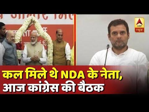 चुनाव परिणाम से पहले नेताओं का गुणा भाग शुरू, कल मिले थे NDA के नेता, आज कांग्रेस की बैठक