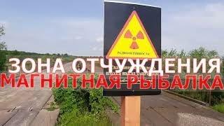 Магнитная рыбалка в зоне отчуждения после чернобыльской катастрофы спустя 35 лет