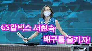 GS칼텍스 서현숙 치어리더 '배구의 열기를 더 뜨겁게!'