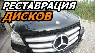 #покарска #Mercedes #авто ПОКРАСКА ДИСКОВ Mercedes GL 550