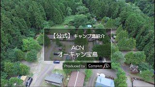 インタビュー記事:http://www.campism.jp/owners/関東のオーナー/acnオ...
