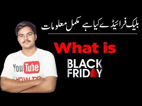 What is Black Friday in Urdu Hindi