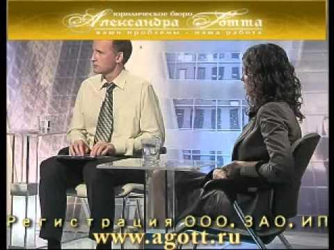 Регистрация ООО, ЗАО, ИП, регистрация фирм www.agott.ru part-2