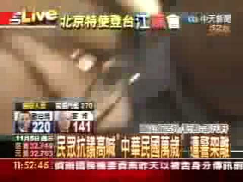 民眾抗議高喊中華民國萬歲 遭警架離[陳雲林]