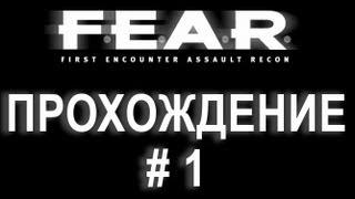 F.E.A.R | Прохождение. Часть 1